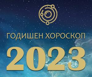 Годишен хороскоп 2018
