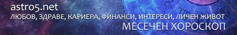 Месечен хороскоп за Януари 2021