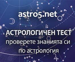 Астрологичен тест